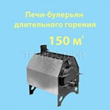 """Отопительная печь-булерьян  """"Эконом 3 в 1"""" - 150 м3"""
