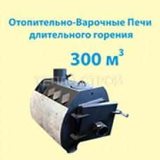 Печь длительного горения 'Эконом 3 в 1' - 300 м3