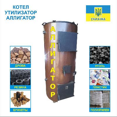 пиролизный экономичный котел утилизатор 'Аллигатор 30 кВт'